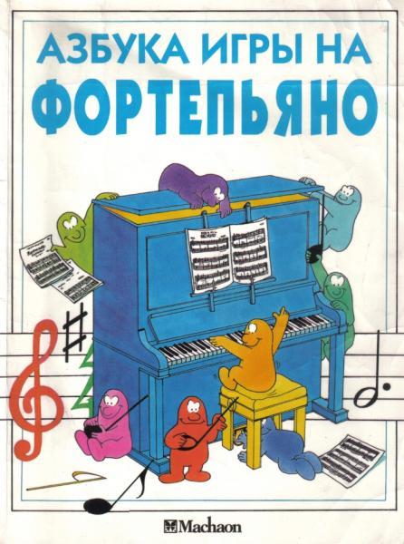 иллюстрированный пошаговый самоучитель игры на пианино pdf