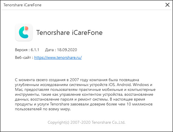 Tenorshare iCareFone 6.1.1.10