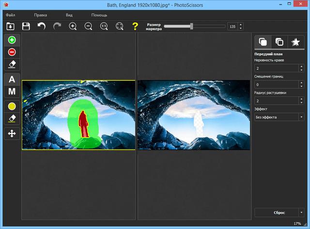 PhotoScissors 5 0 + RePack - Графика, фотографии, Teorex
