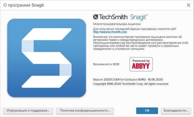 TechSmith SnagIt 2020