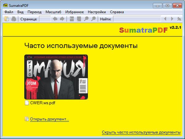 Sumatra PDF 2 2 1 Final + Portable - Портативный софт